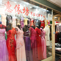 Hui Yi Fang Tailor Custom Shop