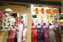 Qingqing dress