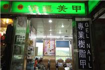 Qian Li Manicure room