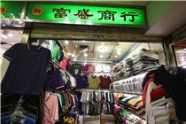 富盛商行Fu sheng firm  百货广场24