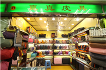 真真皮具Zhen zhen Leather 百货广场21