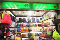 丹丹商行Dandan firm  百货广场20