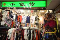 千色坊Qianse Fang  百货广场16