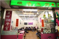 Qian Zi Yu Zhi