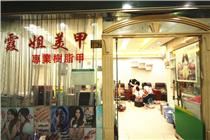 Xia Jie Manicure
