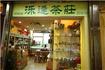 泺逢茶庄Luo Feng tea  3318A