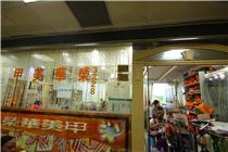 荣华美甲中心Ronghua Manicure Center  3328