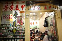 芳芳美甲Fangfang Manicure  3332B