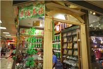 源裕茶庄Yuan Yu Tea  3250