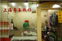 上海专业改衫Shanghai professional change  3248